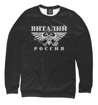 Мужской Свитшот Виталий
