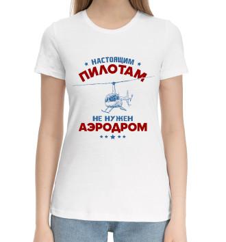 Женская Хлопковая футболка Аэродром не нужен