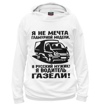 Мужское Худи Водитель ГАЗЕЛИ
