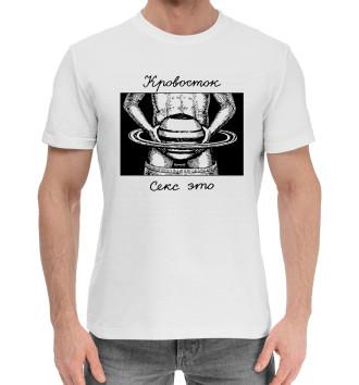 Мужская Хлопковая футболка Кровосток