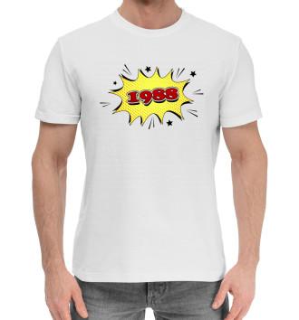 Мужская Хлопковая футболка 1988