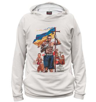 Женское Худи Александр Усик