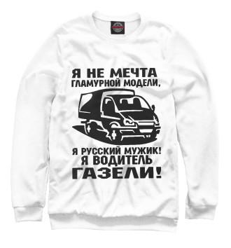 Мужской Свитшот Водитель ГАЗЕЛИ
