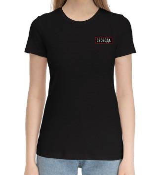 Женская Хлопковая футболка Свобода