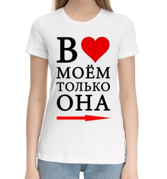 Женская Хлопковая футболка В сердце моём