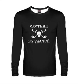 Мужской Лонгслив Охотник за удачей