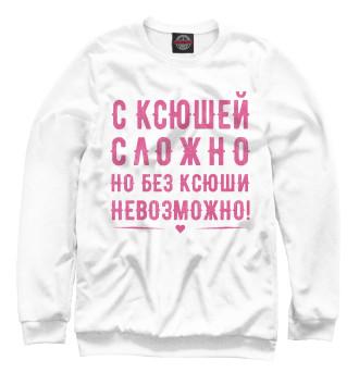 Мужской Свитшот Ксюша