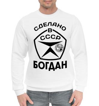 Мужской Хлопковый свитшот Сделано в СССР Богдан