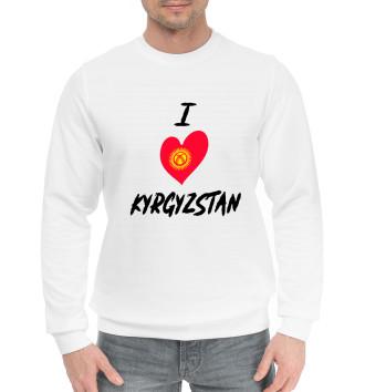 Мужской Хлопковый свитшот I love Kyrgyzstan