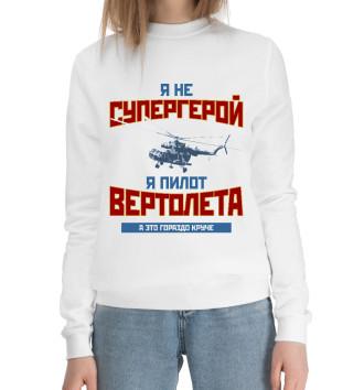 Женский Хлопковый свитшот Я пилот вертолета