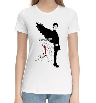 Женская Хлопковая футболка Zемфира