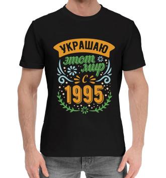 Мужская Хлопковая футболка 1995