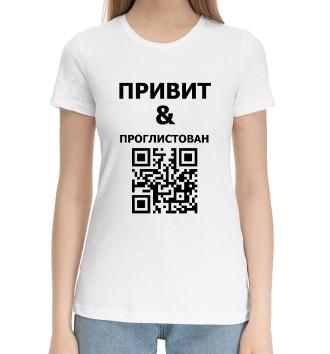 Женская Хлопковая футболка Привит и проглистован