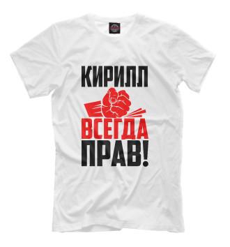 Мужская Футболка Кирилл всегда прав!