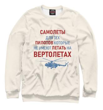 Женский Свитшот Пилот Вертолета