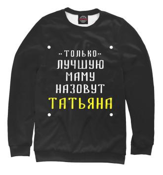 Мужской Свитшот Таня