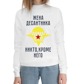 Женский Хлопковый свитшот Жена десантника