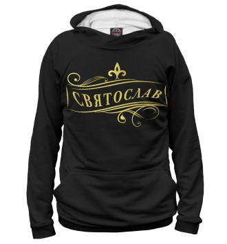 Женское Худи Святослав