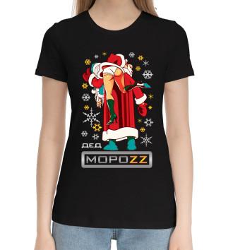 Женская Хлопковая футболка Дед Мороз Brazzers