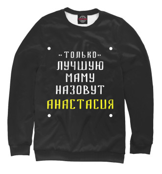 Мужской Свитшот Анастасия