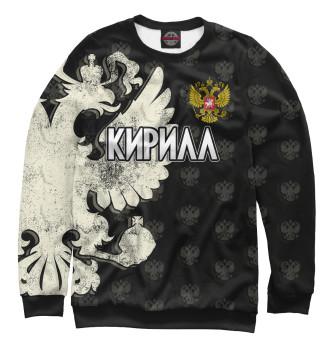 Мужской Свитшот Герб Кирилл