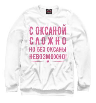 Свитшот для мальчиков Оксана
