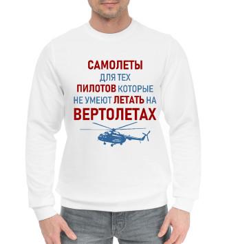 Мужской Хлопковый свитшот Пилот Вертолета