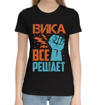 Женская Хлопковая футболка Вика