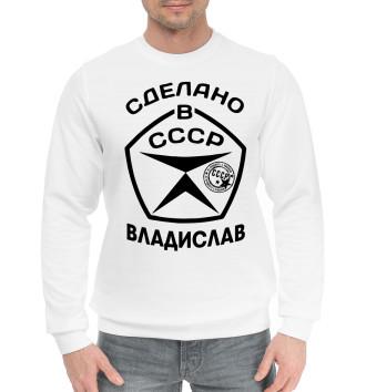 Мужской Хлопковый свитшот Сделано в СССР Владислав