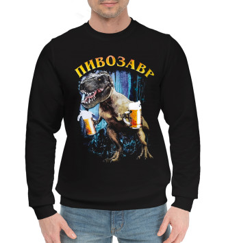 Мужской Хлопковый свитшот Пивозавр