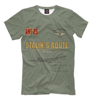 Мужская Футболка Сталинский маршрут (Ант-25)