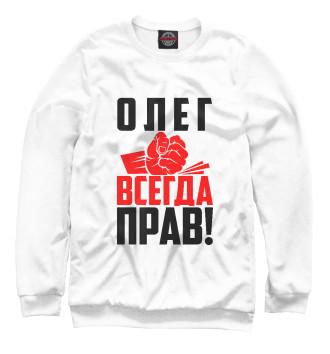 Мужской Свитшот Олег всегда прав!