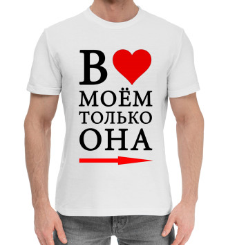 Мужская Хлопковая футболка В сердце моём