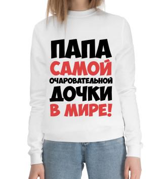 Женский Хлопковый свитшот Папа дочки