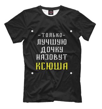 Мужская Футболка Ксюша