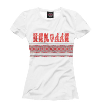 Женская Футболка Николай