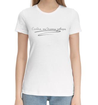 Женская Хлопковая футболка Сегодня
