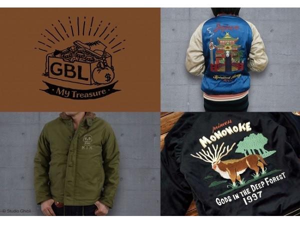 讓吉卜力迷們艷羨的美式休閒服飾品牌「GBL」亮相了