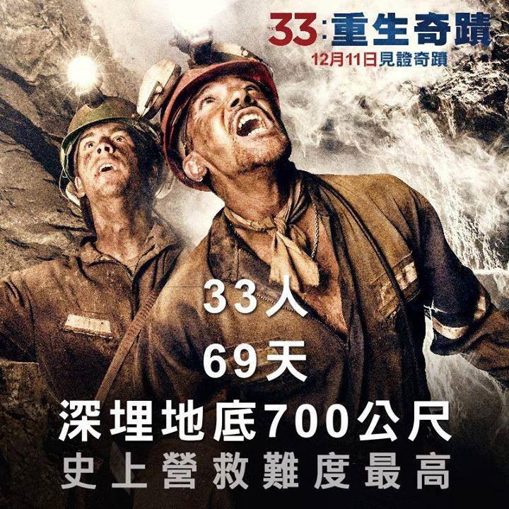 【影評】33:重生奇蹟 The 33 - 撲倒的卡咪龜