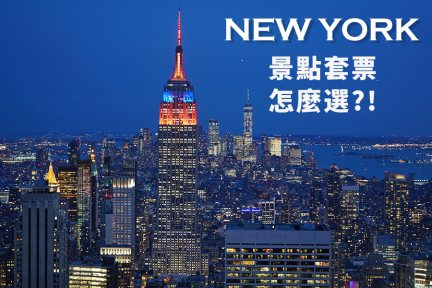 紐約景點套票比較 | New York CityPASS、New York City Explorer Pass、Klook Combo,門票怎麼買最划算?!