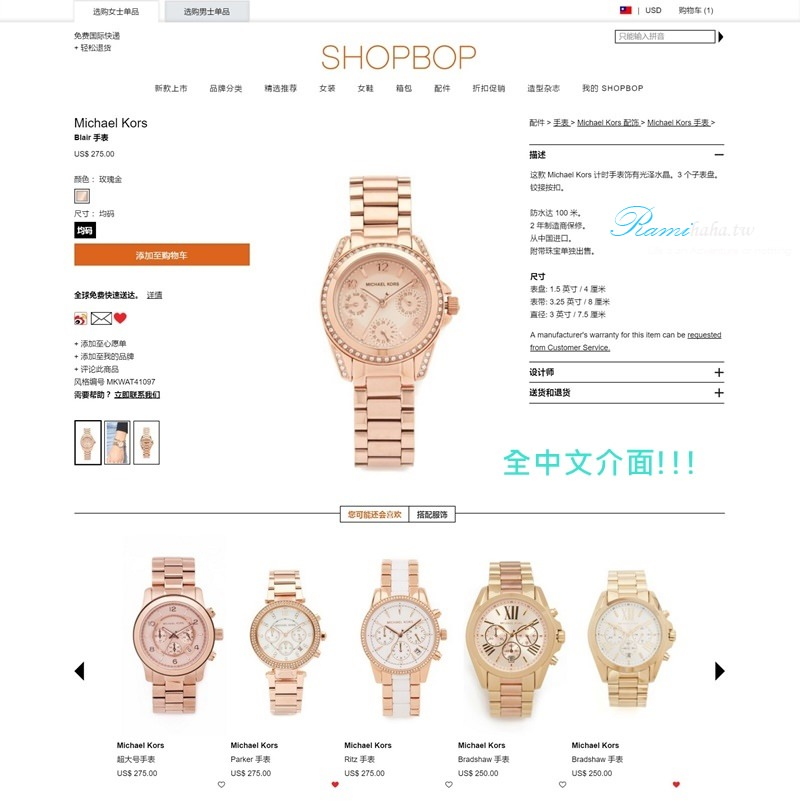 海外購物,Shopbop,MK,折扣碼,購物教學,Kate Spade,手錶