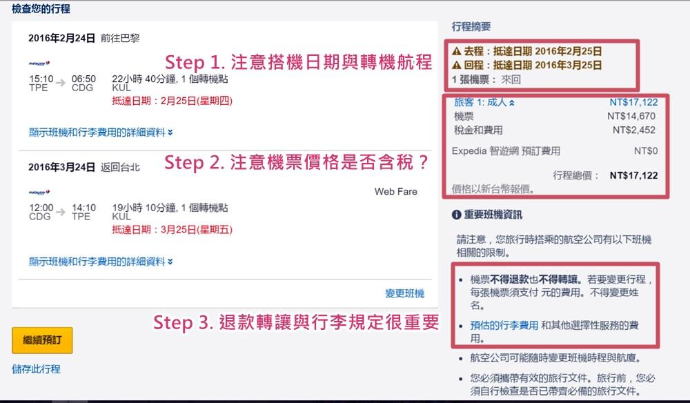 [巴黎自由行|交通] 機票怎麼訂最便宜?Skyscanner機票網訂票教學。:) | 蕾咪哈哈 - 歐美旅遊|時尚|理財|觀點