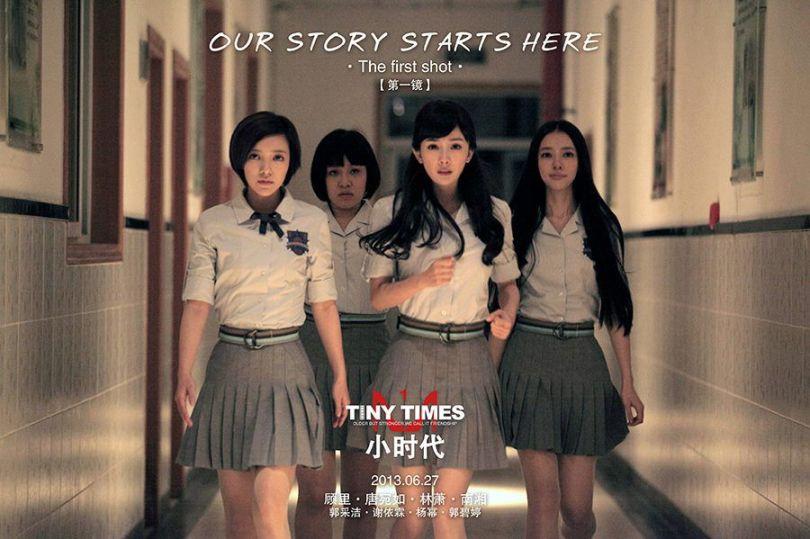 小時代-上海-電影場景-tiny-time
