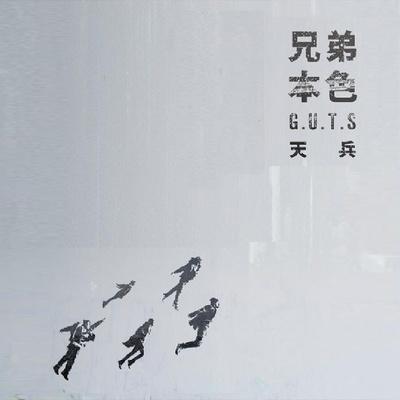兄弟本色 - 迷途羔羊 歌詞 - RapZH 中文說唱數據庫