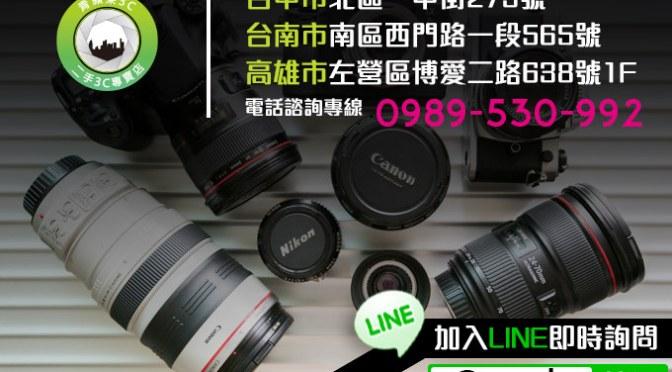 數位攝影機收購-台中買攝影機-0989-530-992