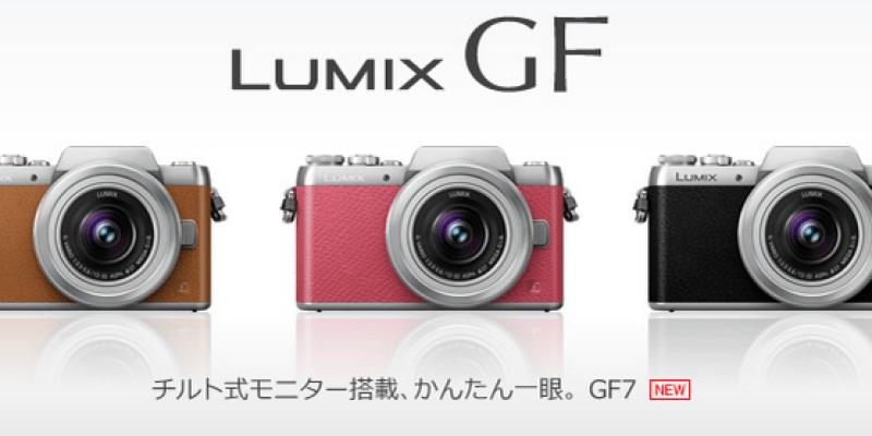復古風格再進化 - Panasnoic GF7 台灣正式發表