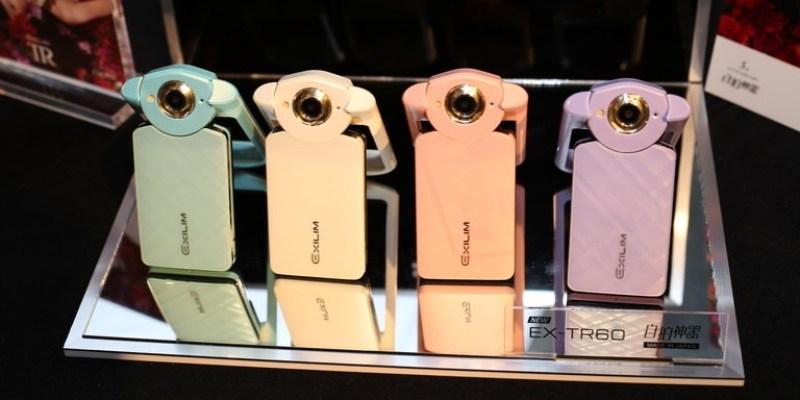自動傳照更方便 Casio EX-TR60  自拍神器  四色繽紛登場
