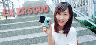 評測 》女孩最愛自拍神器  CASIO EX-ZR5000 開箱評測 輕巧甜美