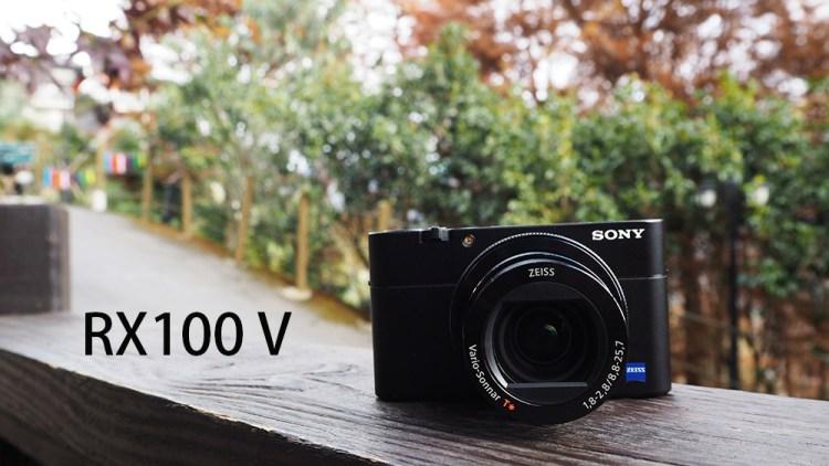 評測》世界對焦最快 SONY Cyber-shot  RX100V 第五代 RX100M5