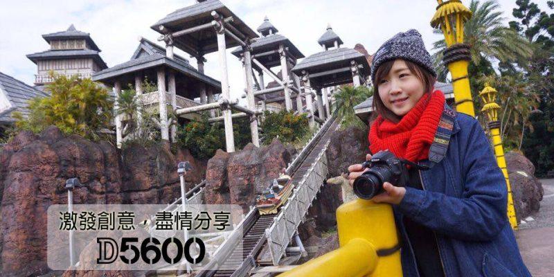 評測》輕巧入門單眼 Nikon D5600 |SnapBridge 盡情分享